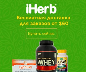 iHerb в Ставрополе: 10% на Optimum Nutrition ...